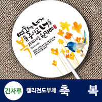 [인쇄용] 긴자루 원형_축복 캘리전도부채(500매이상)