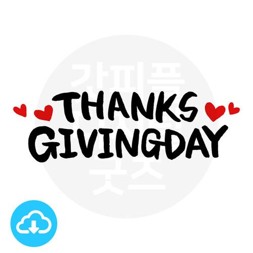 디지털 캘리그라피 7 THANKSGIVING DAY (추수감사절) by 해피레인보우 / 이메일발송(파일)