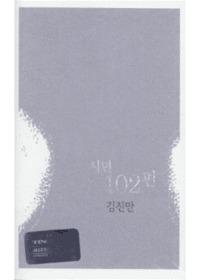 김진만 - 시편 102편 (Tape)