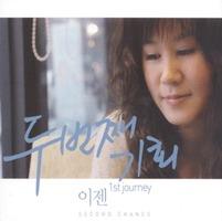 이젠 1st journey - 두번째 기회 (CD)