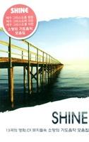 SHINE - 영화, CF 속 소망의 기도음악 모음집 (Tape)