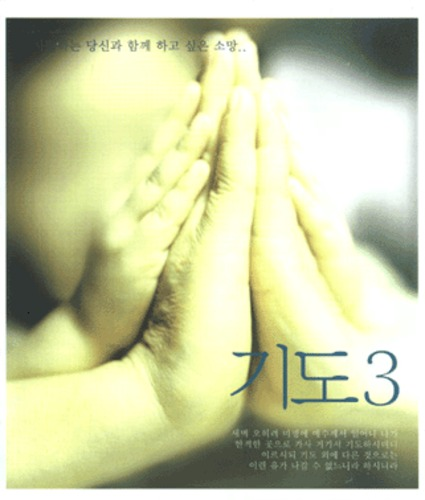기도 3 - 깊이 나누고 싶은 평안의 선물(CD)