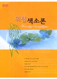 워십색소폰 (2CD)