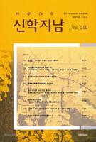 신학지남(2019년 겨울호/통권 제341호)