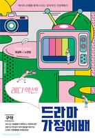 레디 액션! 드라마 가정예배 - 구약