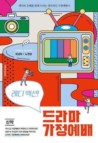 레디 액션! 드라마 가정예배 - 신약