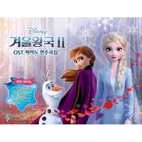 겨울왕국2 OST 피아노 연주곡집 꼬마피아노 (바이엘 1 난이도)