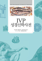 IVP 성경신학사전 (무선판)