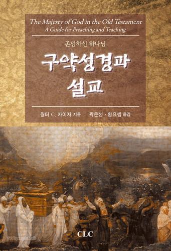 구약성경과 설교 : 존엄하신 하나님