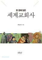 한 권에 담은 세계교회사