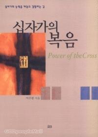 [개정전판] 십자가의 복음 : 십자가의 능력을 깨닫고 경험하는 길★