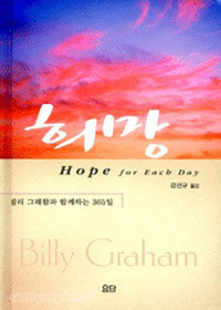 희망 : 빌리 그래함과 함께하는 365일