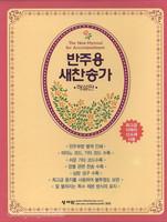 반주용 해설새찬송가 대 단본(가죽 / 금색)