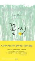 꽃씨 - 소강석 시(詩)선집