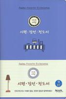 아가페 개역개정 파트너 : 시편/잠언/전도서 (대/무색인/무지퍼/블루)