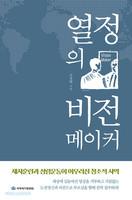 [개정판] 열정의 비전메이커