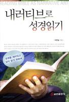내러티브로 성경 읽기