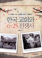 한국 교회와 6.25 전쟁사