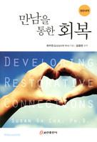 만남을 통한 회복 (영한대역)