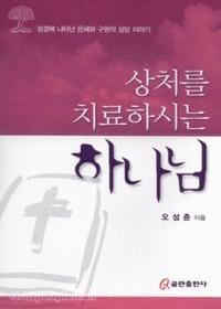 상처를 치료하시는 하나님 : 성경에 나타난 은혜와 구원의 상담 이야기