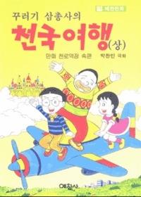 꾸러기 삼총사의 천국여행 상 - 예찬만화 18