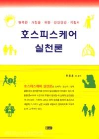 호스피스케어 실천론 - 전인건강 지침서