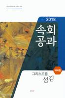 2018 속회공과 - 그리스도를 섬김 (예배형)