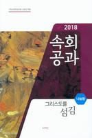 2018 속회공과 - 그리스도를 섬김 (나눔형)