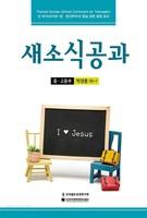 2019년 1학기 새소식공과 중고등부 (학생용)