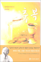 축복 - 오중복음