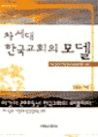 차세대 한국교회의 모델