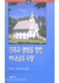 민족과 열방을 향한 하나님의 사랑 - 휫셔맨 성경공부 시리즈 10