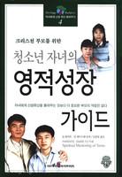 크리스천 부모를 위한 청소년 자녀의 영적성장 가이드 - 자녀에게 신앙유산 물려주기 4★