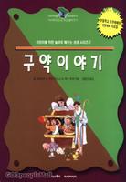 구약이야기 - 어린이를 위한 놀이로 배우는 성경 시리즈 7★