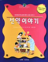 신약 이야기 - 어린이를 위한 놀이로 배우는 성경 시리즈 8★