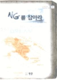 NG를 잡아라 : 청소년 사역 전략 - 교회와 교육 시리즈 8