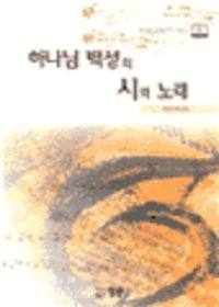하나님 백성의 시와 노래 - 에스라 성경연구 시리즈 6