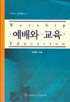 예배와 교육 - 기독교 교육총서 4