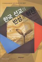 한국 선교의 반성과 혁신