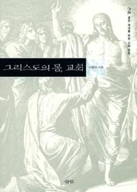 그리스도의 몸, 교회 - 젊은 세대를 위한 신학 강의 2