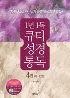 1년 1독 큐티 성경 통독 4권(10~12월)