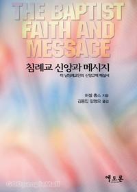 침례교 신앙과 메시지