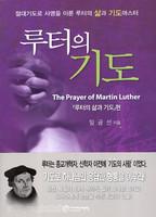 루터의 기도