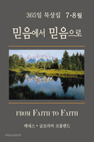 [개정판] 믿음에서 믿음으로 - 365일 묵상집 7.8월