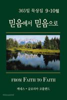 [개정판] 믿음에서 믿음으로 - 365일 묵상집 9.10월