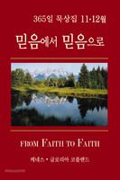 [개정판] 믿음에서 믿음으로 - 365일 묵상집 11.12월