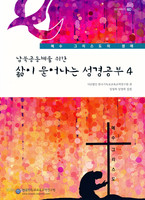 남북공동체를 위한 삶이 묻어나는 성경공부 4