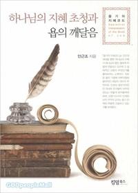 하나님의 지혜 초청과 욥의 깨달음