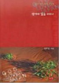광야에 길을 내리니 - 김규동 목사 설교집 첫번째