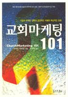 교회마케팅101
